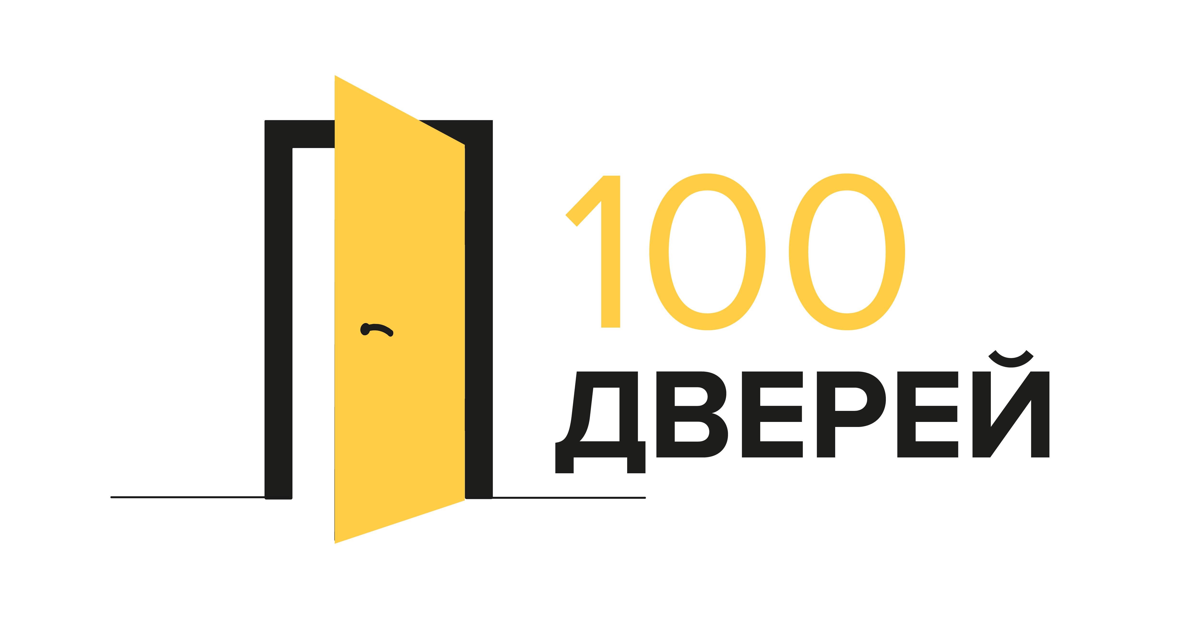 (c) 100-dverei.ru